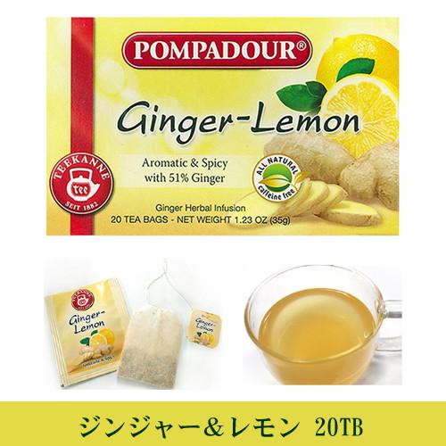 ポンパドール ジンジャー&レモン 20TB POMPADOURハーブティー20袋入