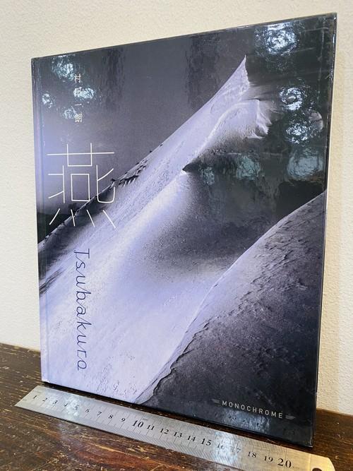 燕 Tsubakuro -Monochrome  村田一朗