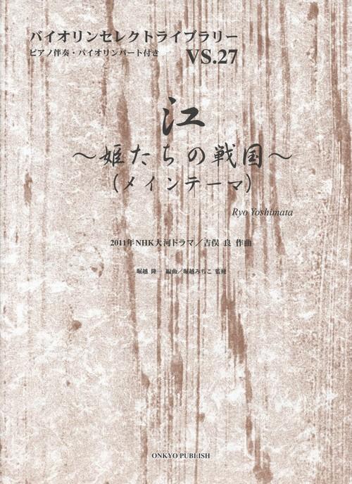 江~姫たちの戦国~(メインテーマ)