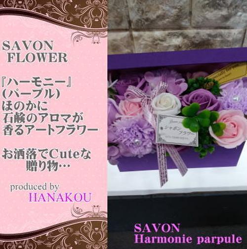 (savonf harmonie brown) ハーモニー パープル オシャレで可愛いシャボンフラワー