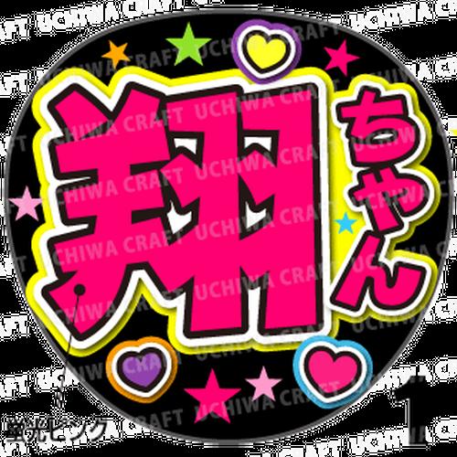 【蛍光プリントシール】【純烈-JUNRETSU/後上翔太】『翔ちゃん』スーパー銭湯で汗を拭いてうちわで扇いじゃお!!!