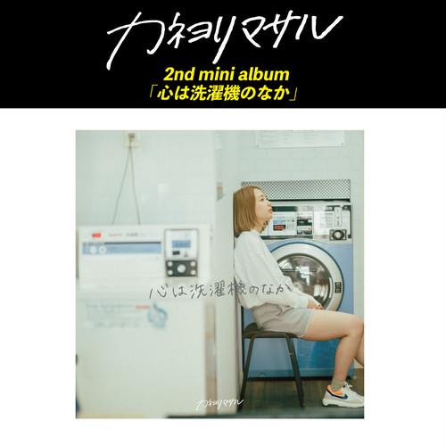 【カネヨリマサル】2nd mini album「心は洗濯機のなか」