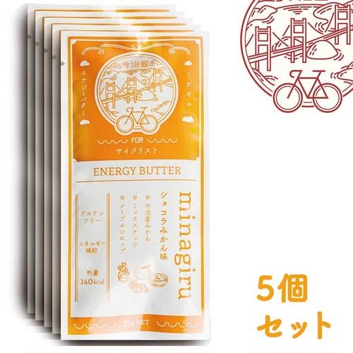 エナジーバター|ショコラみかん味(5個セット)