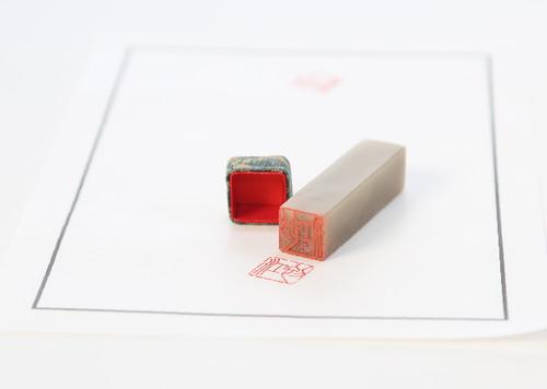 姓名印 3.0cm角(朱文)