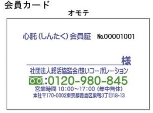 心託サービス申込み(1000円クーポン含みます)