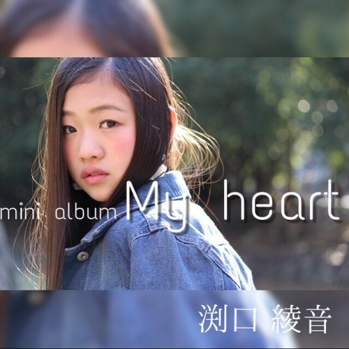 CD minialbum 「My heart」 渕口綾音