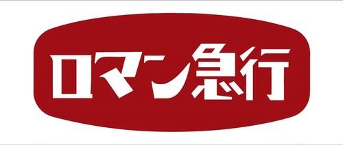 ロマン急行/ロマン急行タオル