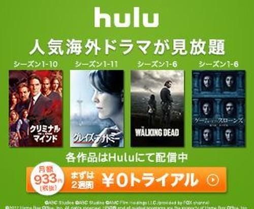 Hulu オンライン動画配信サービス