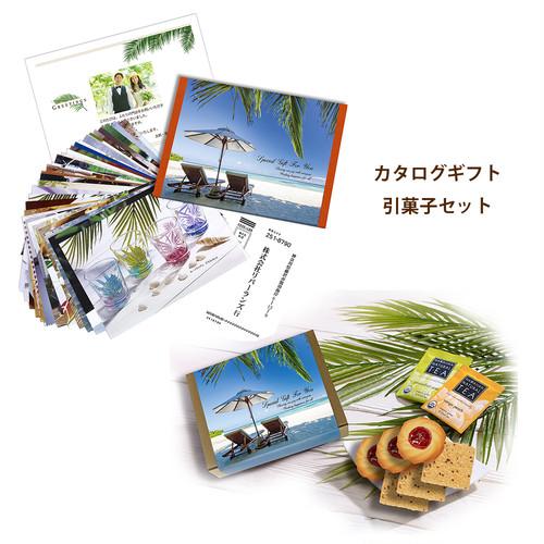 【5%割引】ハイビスカス&湘南クッキーセット
