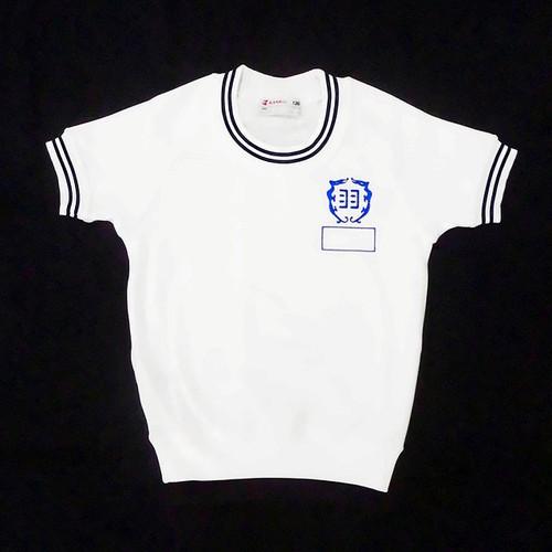 羽根小学校 半袖体操服(120〜140)