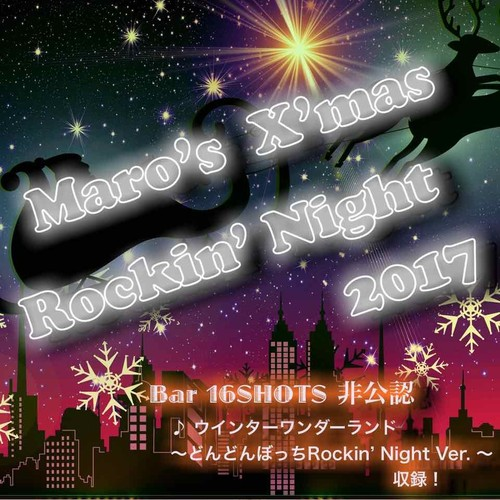 (CD-R) Maro's X'mas Rockin' Night  2017        2017.12.23.