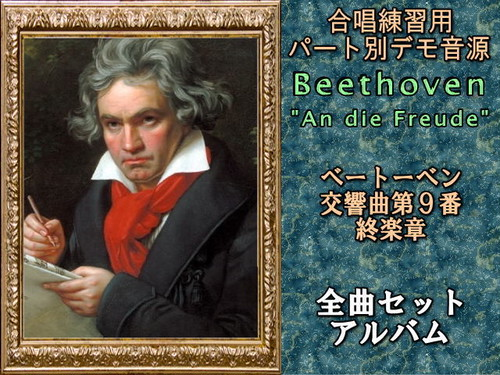 ベートーベン 交響曲第9番 終楽章       3分割全曲セット(ソプラノ)