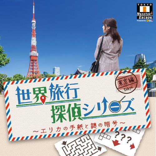 世界旅行探偵シリーズ 東京編 -エリカの手紙と謎の暗号-  制作:NAZO×NAZO劇団