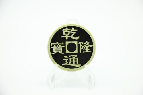 チャイニーズコイン Johnny Wong製 (ハーフダラーサイズ)