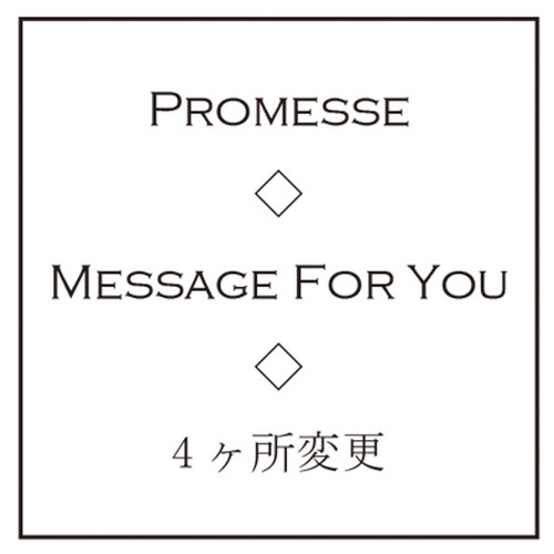 Promesse◇Message For You 4ヶ所変更