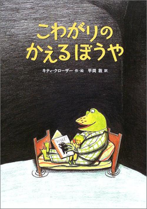 カエルの絵本 こわがりのかえるぼうや