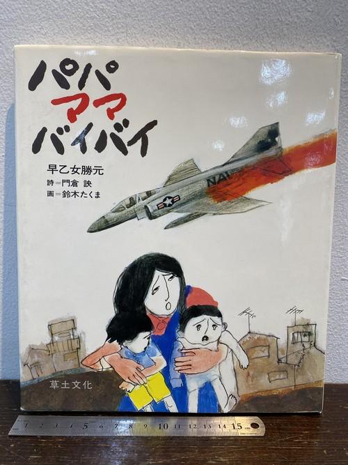 80's パパ ママ バイバイ 早乙女勝元