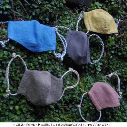 草木染めマスク(全5色+限定2色)