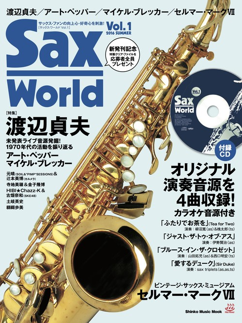 サックス・ワールド Vol.1