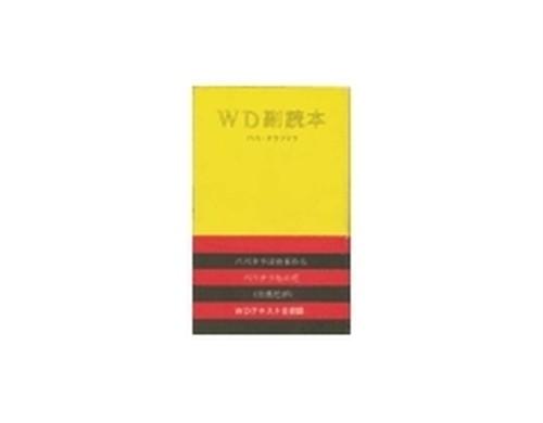 WD副読本