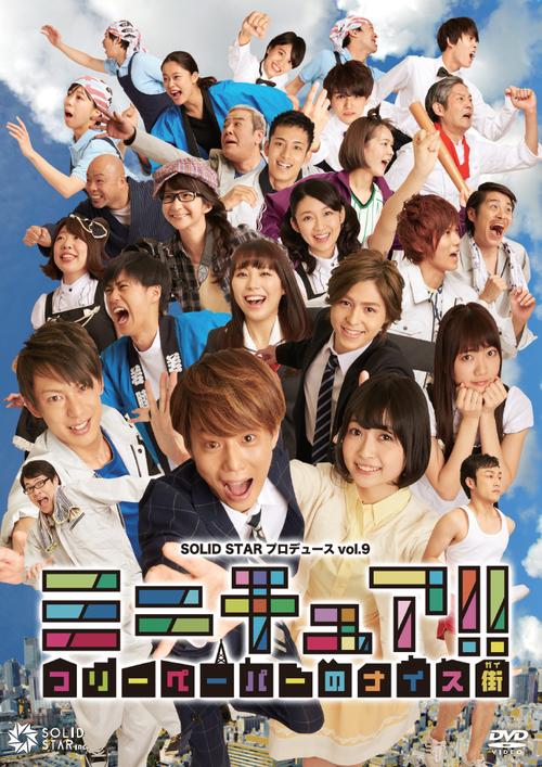『ミニチュア!! フリーペーパーのナイス街』本公演DVD