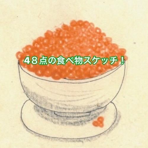 食べ歩きスケッチ(電子版)