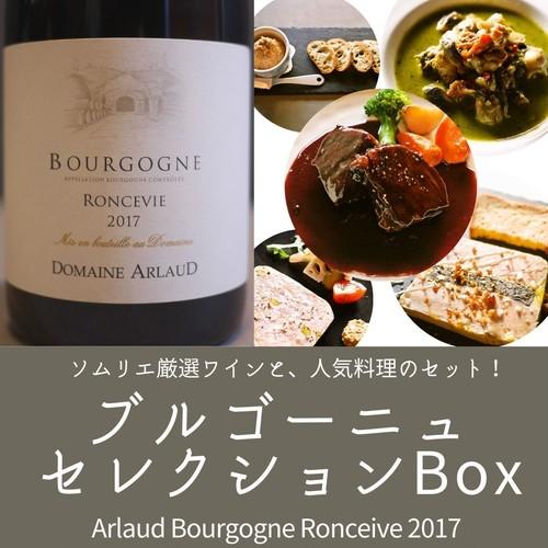 【送料無料】赤ワインと人気の料理セットBOX ブルゴーニュセレクションC~アルロー ブルゴーニュ・ロンスヴィ【冷蔵便】