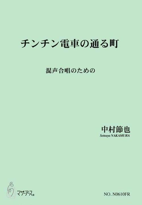 N0610FR Chin-Chin Denshyano torumachi(Mixed Chorus/S. NAKAMURA /Full Score)