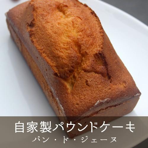 自家製パウンドケーキ(パン・ド・ジェーヌ)