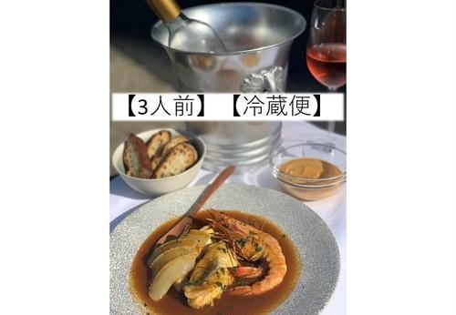 舞鶴ブイヤベース【3人前】【クール冷蔵便】