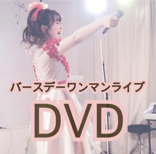 【ライブ映像】2020年バースデーワンマンライブ DVD