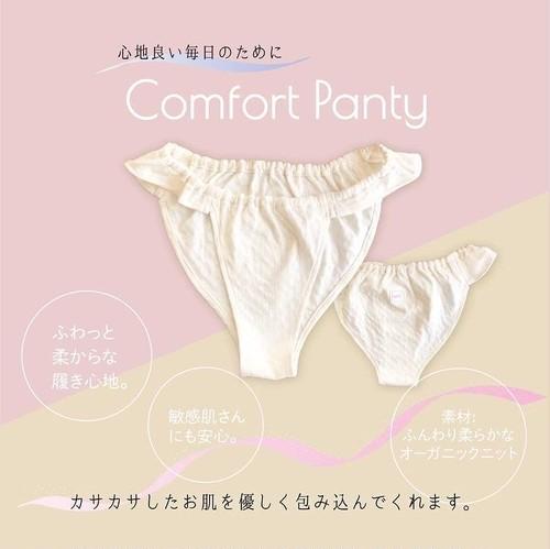 乾燥したお尻が生まれ変わる!ふんわりお肌に優しいcomfort panty