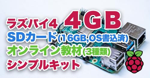 Raspberry Pi 4 Model B/4GB + SDカード16GB(OS書込済) + オンライン教材3種セット