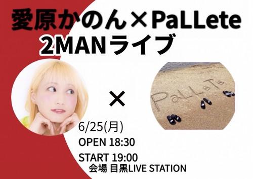 6/25 愛原かのん×PaLLeTe LIVE チケット