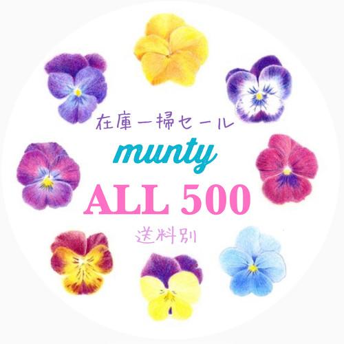 在庫一掃セール・全商品500円!(送料別)