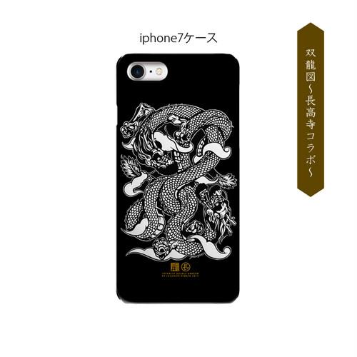 スマホケース iPhone7「双龍図〜長高寺コラボレーション〜」