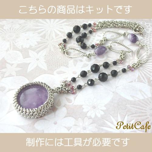 【キット】Wrapping Necklace (European)<No.254>