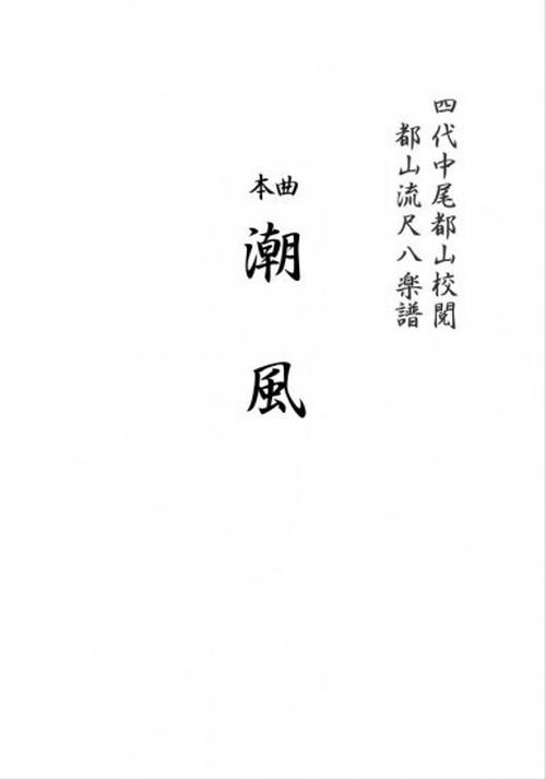 T32i027 SHIOKAZE(shakuhachi/K. Kouzan /Full Score)