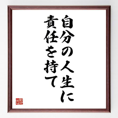 名言色紙『自分の人生に責任を持て』額付き/受注後直筆/Z0124