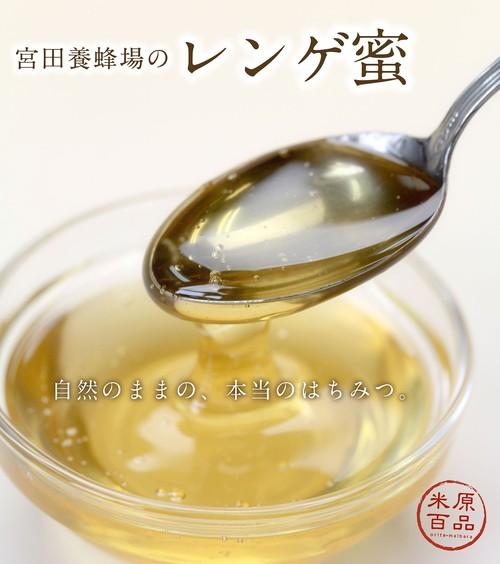 食べて比べていただければわかる「生」のおいしさ 宮田養蜂場のレンゲ蜜