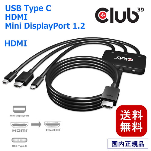 Club3D USB Type C + HDMI + Mini DisplayPort?1.2 to HDMI 4K60Hz HDR Male/Male アクティブ アダプタ Active Adapter 32AWG (CAC-1630)