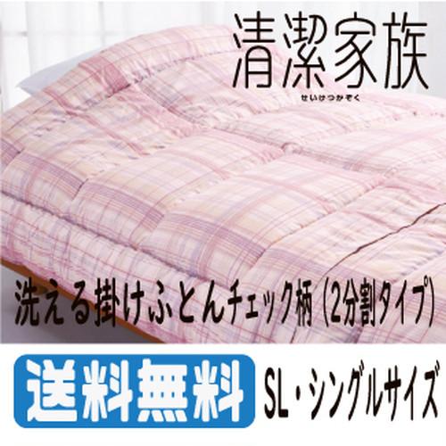 ホコリが少ないふとん 清潔家族 合繊掛けふとん(2分割タイプ)チェック(SL)シングルロングサイズ