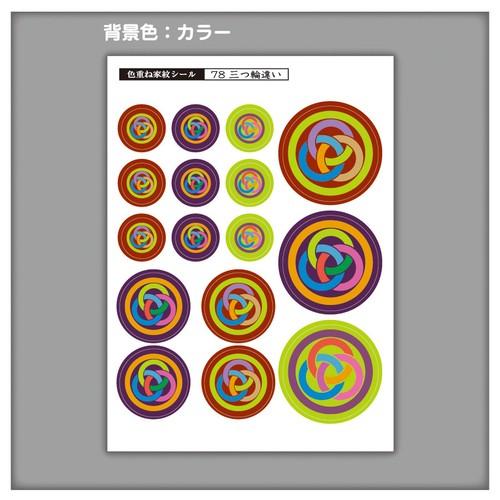 家紋ステッカー 三つ輪違い   5枚セット《送料無料》 子供 初節句 カラフル&かわいい 家紋ステッカー