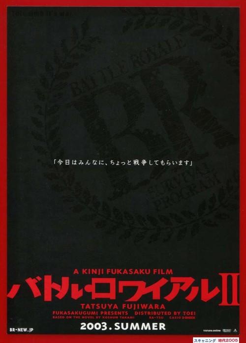 バトル・ロワイアルII【鎮魂歌】レクイエム(1A)
