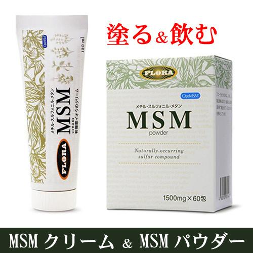 MSMクリームチューブタイプとMSMパウダーのセット