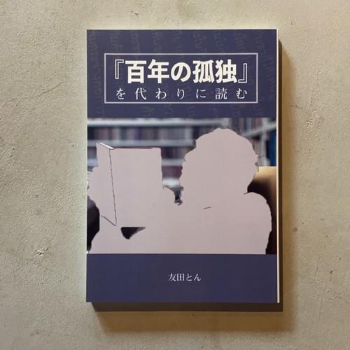 『百年の孤独』を代わりに読む|友田とん