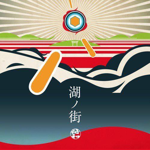 【残り僅か】符和 - 湖ノ街 (CD)