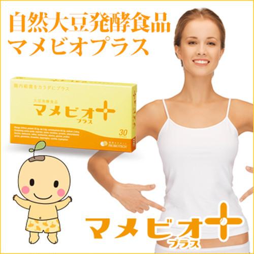 【3箱】大豆発酵食品「マメビオプラス」