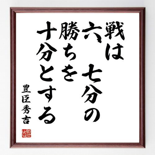 豊臣秀吉の名言色紙『戦は六、七分の勝ちを十分とする』額付き/受注後直筆/Z0733