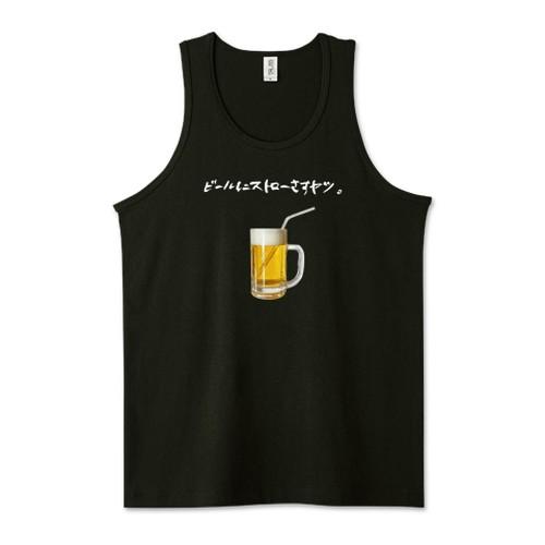 ビールにストローさすヤツ。 / タンクトップ (TRUSS)